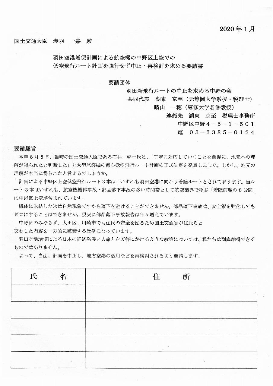 羽田新飛行ルート署名