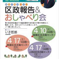 67%e5%8f%b7%e5%8c%ba%e6%94%bf%e5%a0%b1%e5%91%8a%e4%bc%9a_2021_1%e5%ae%9a